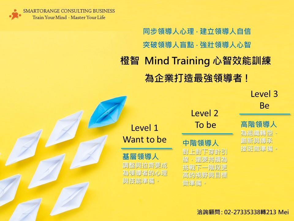 Leadership 領導力訓練