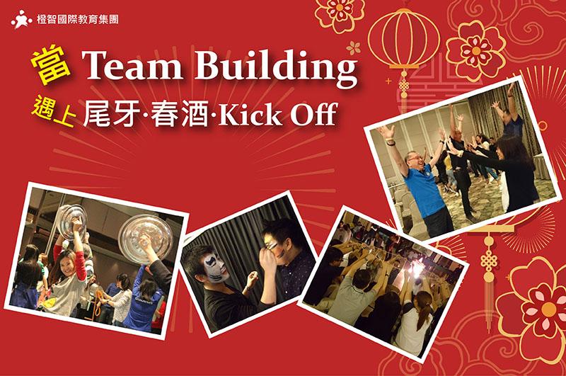 Team Building-專案設計、最優惠費用 HR夥伴 你的煩惱,我們知道