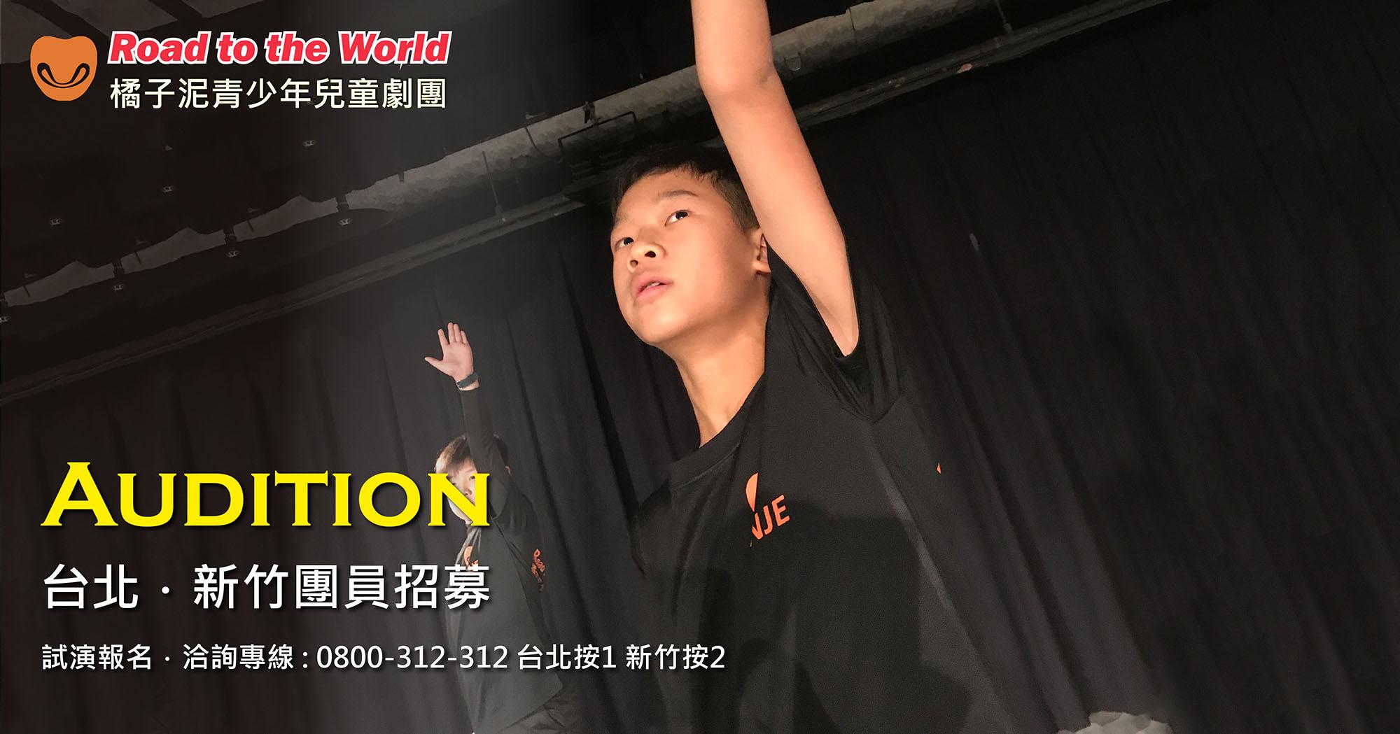 橘子泥青少年兒童劇團–台北、新竹團員招募公告 Audition試演 開放報名