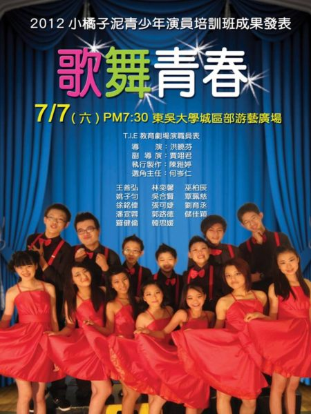 青少年演員培訓班:Musical in this summer 歌舞青春