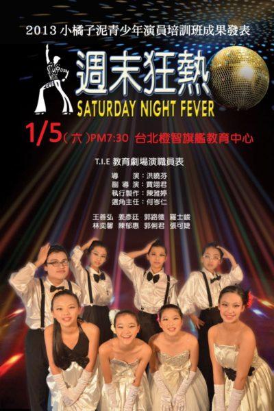 青少年演員培訓班:Saturday Night Fever 週末狂熱