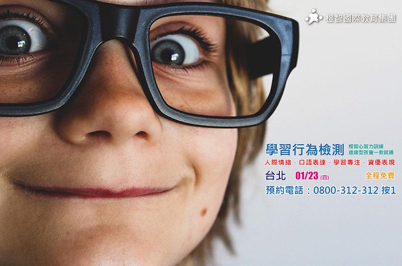 幫助孩子找到機會!「免費學習行為檢測」,01/23台北開放預約中!