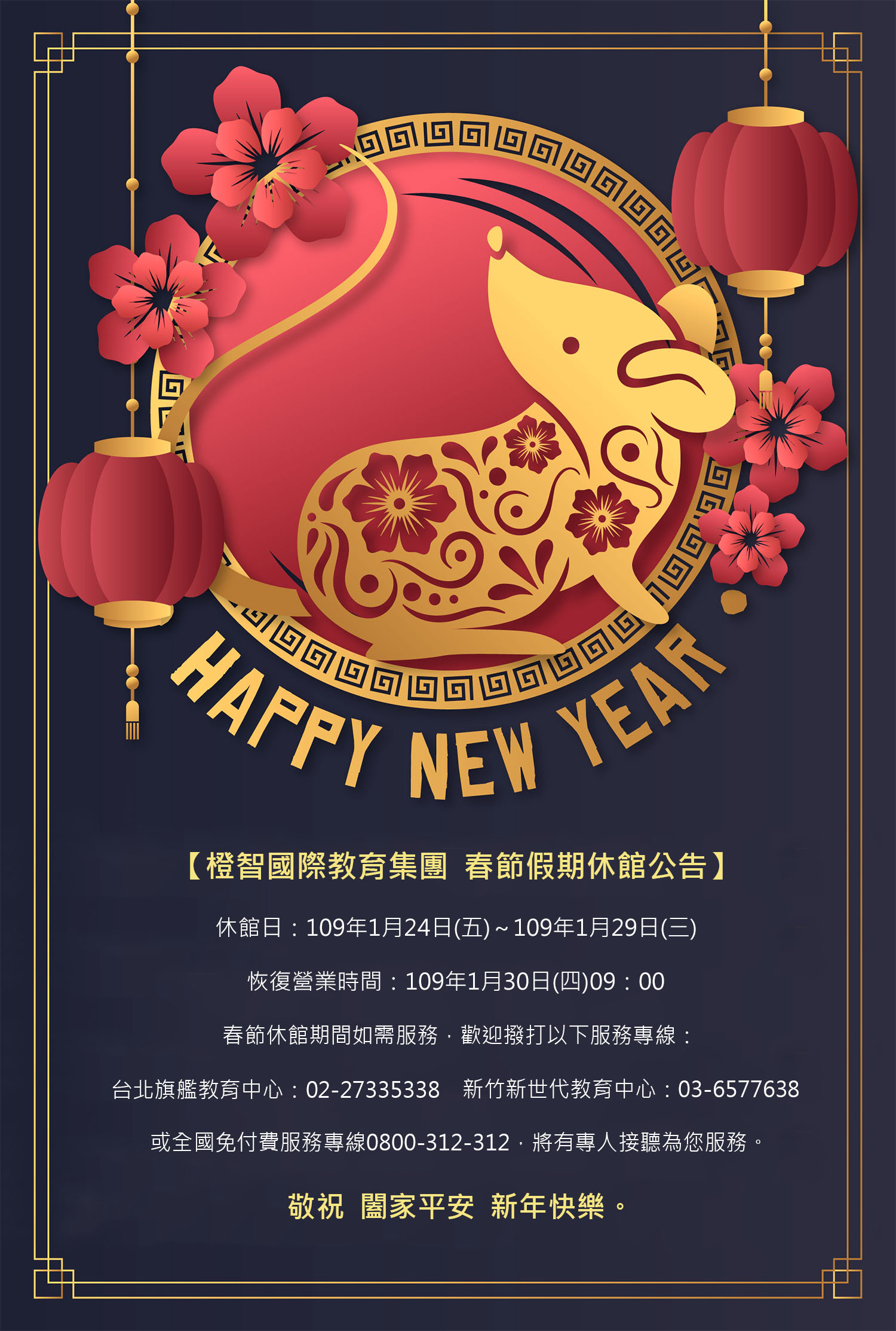 【橙智109年春節休館公告】敬祝闔家平安,新年快樂