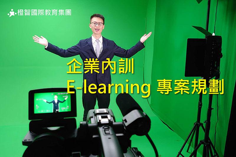 企業的最佳資源整合內部講師培訓E-Learning錄製