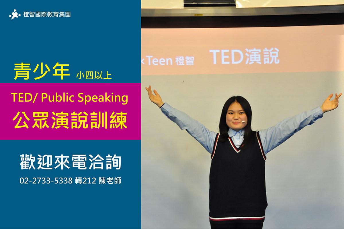青少年為何需要TED演說訓練