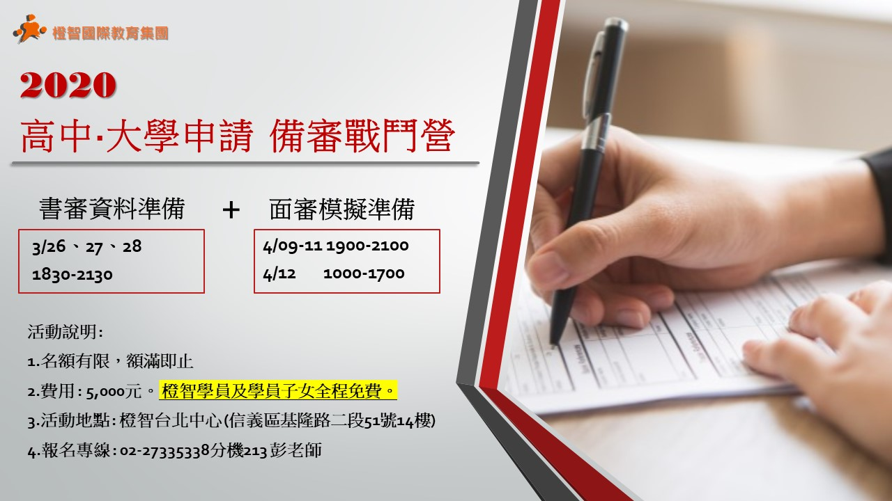 回饋活動 ~ 109學年度高中、大學入學申請【備審戰鬥營】