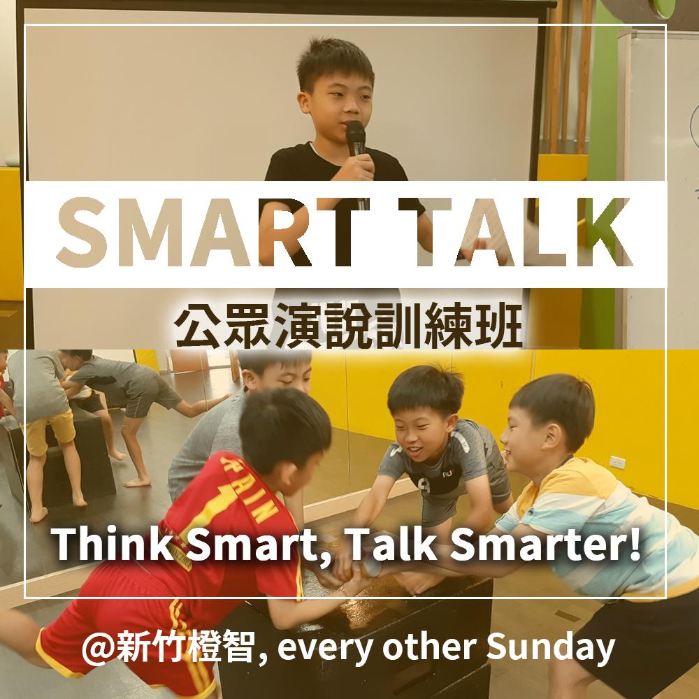 《Smart Talk 公眾演說訓練班》(新竹中心)─啟動兒童的邏輯與思考