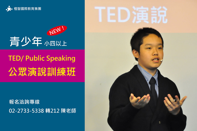 TED公眾演說訓練班─青少年的高效溝通表達,歡迎使用振興券~