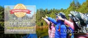 2020夏令營 大雪山KV