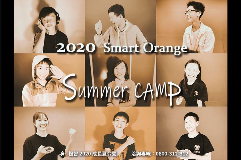 《2020夏令營》圓滿結業!敬請期待2021冬令營!