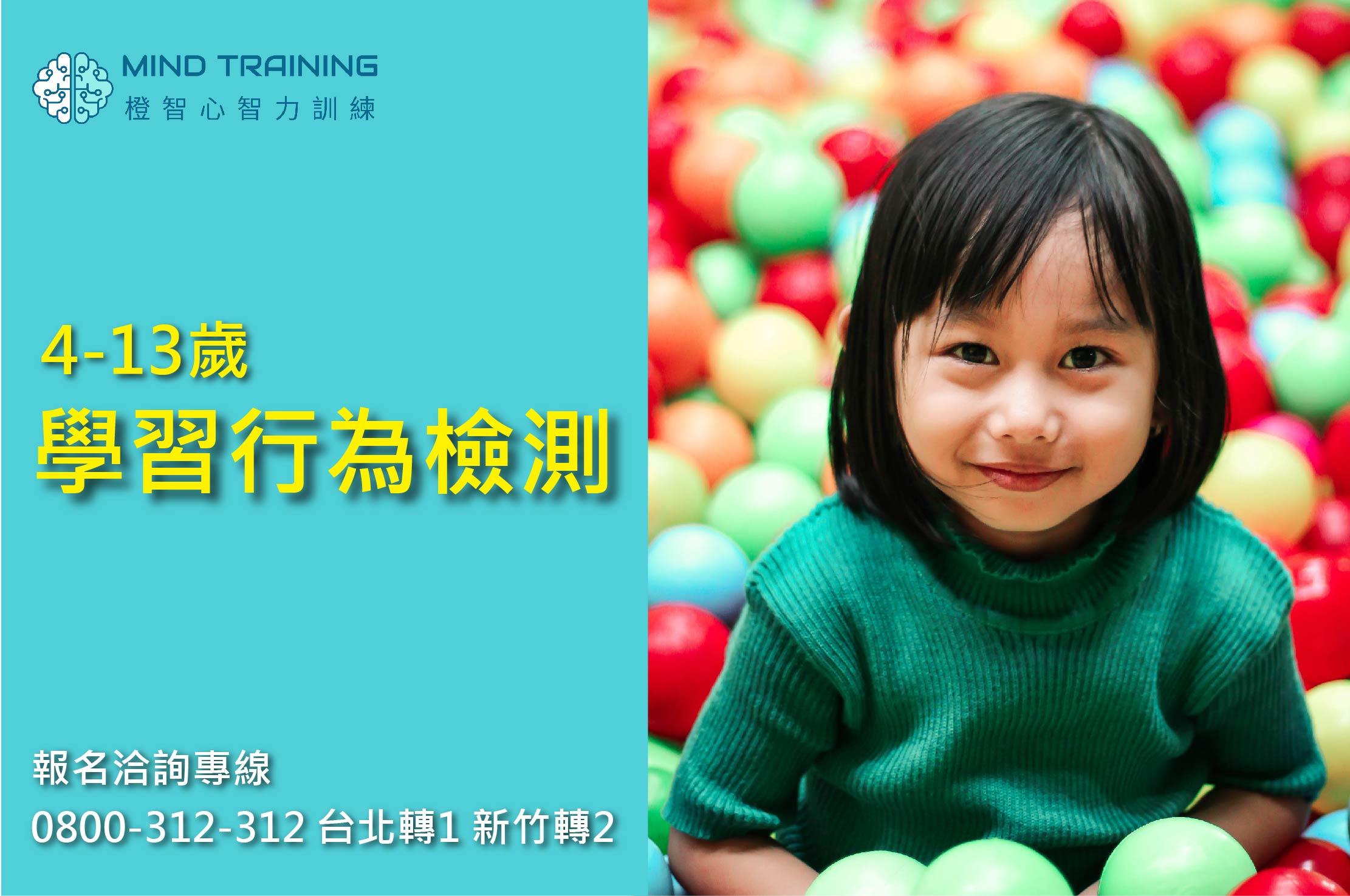 幫助孩子找到機會!「學習行為檢測」,台北、新竹開放預約中!歡迎使用振興券~