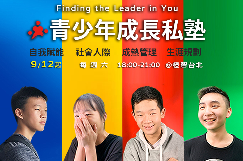 【青少年成長私塾】-思考行動的實踐課堂 Finding the Leader in You