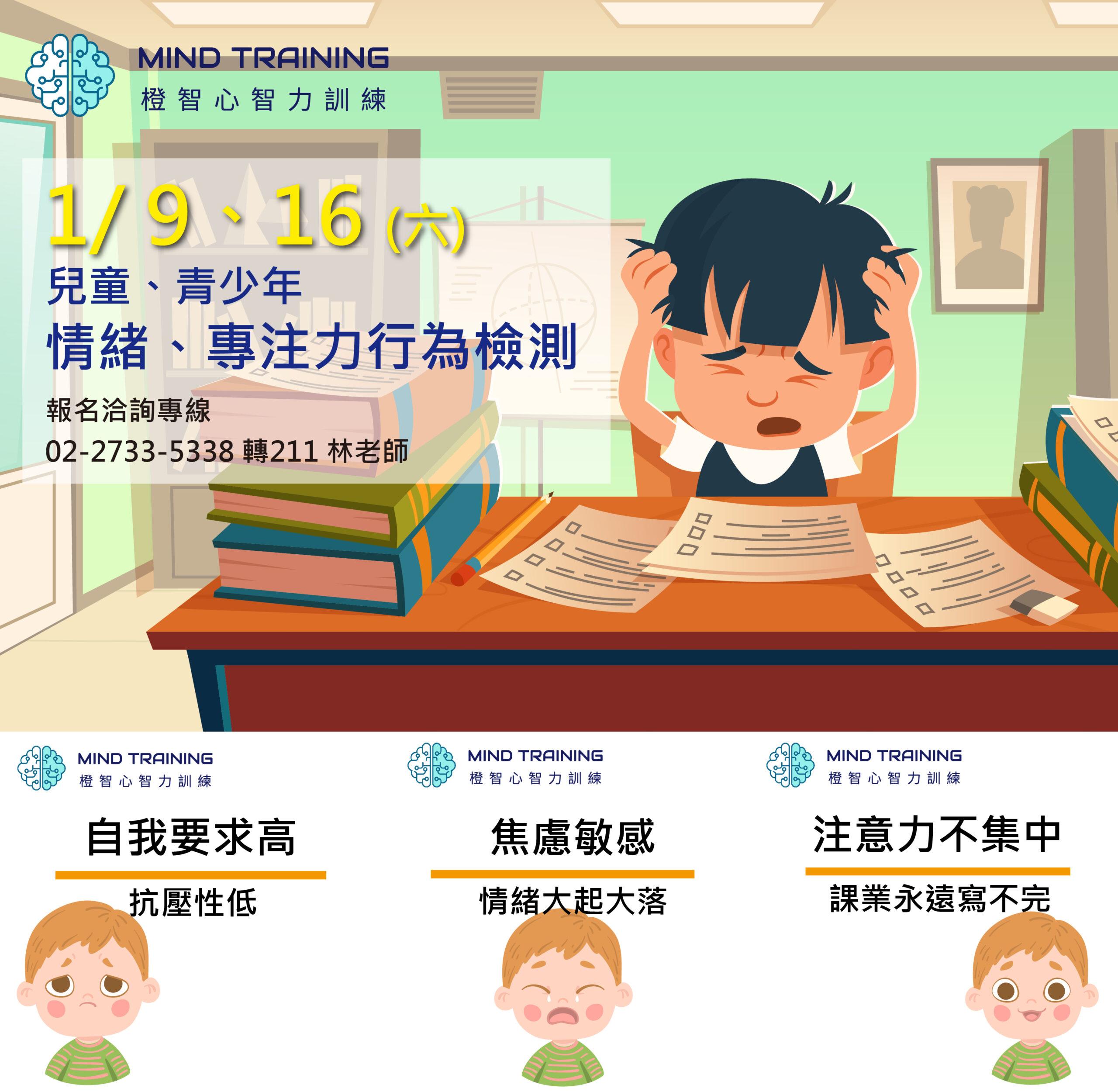 【台北場】1/09、16兒童/青少年情緒、專注力行為檢測