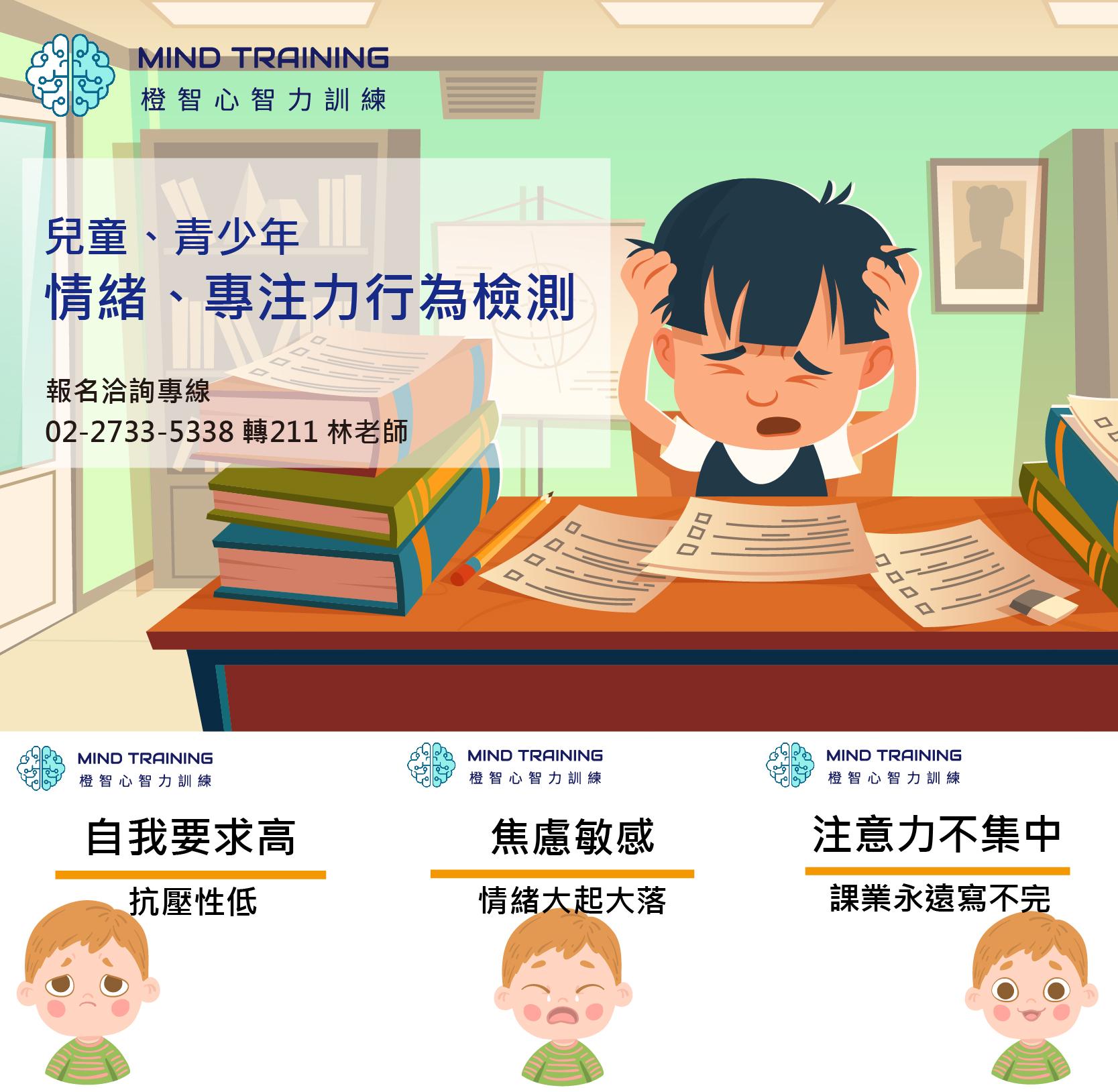 【台北場】兒童/青少年情緒、專注力行為檢測