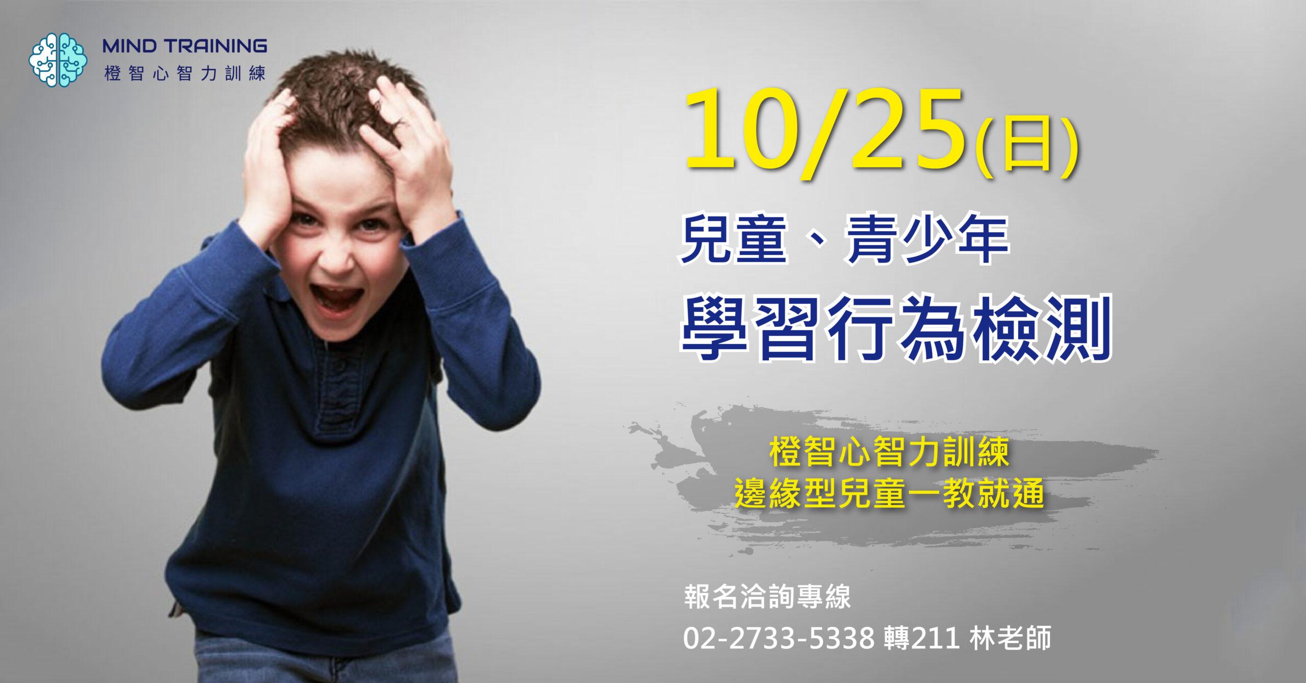 【台北場】10/25兒童/青少年學習行為檢測