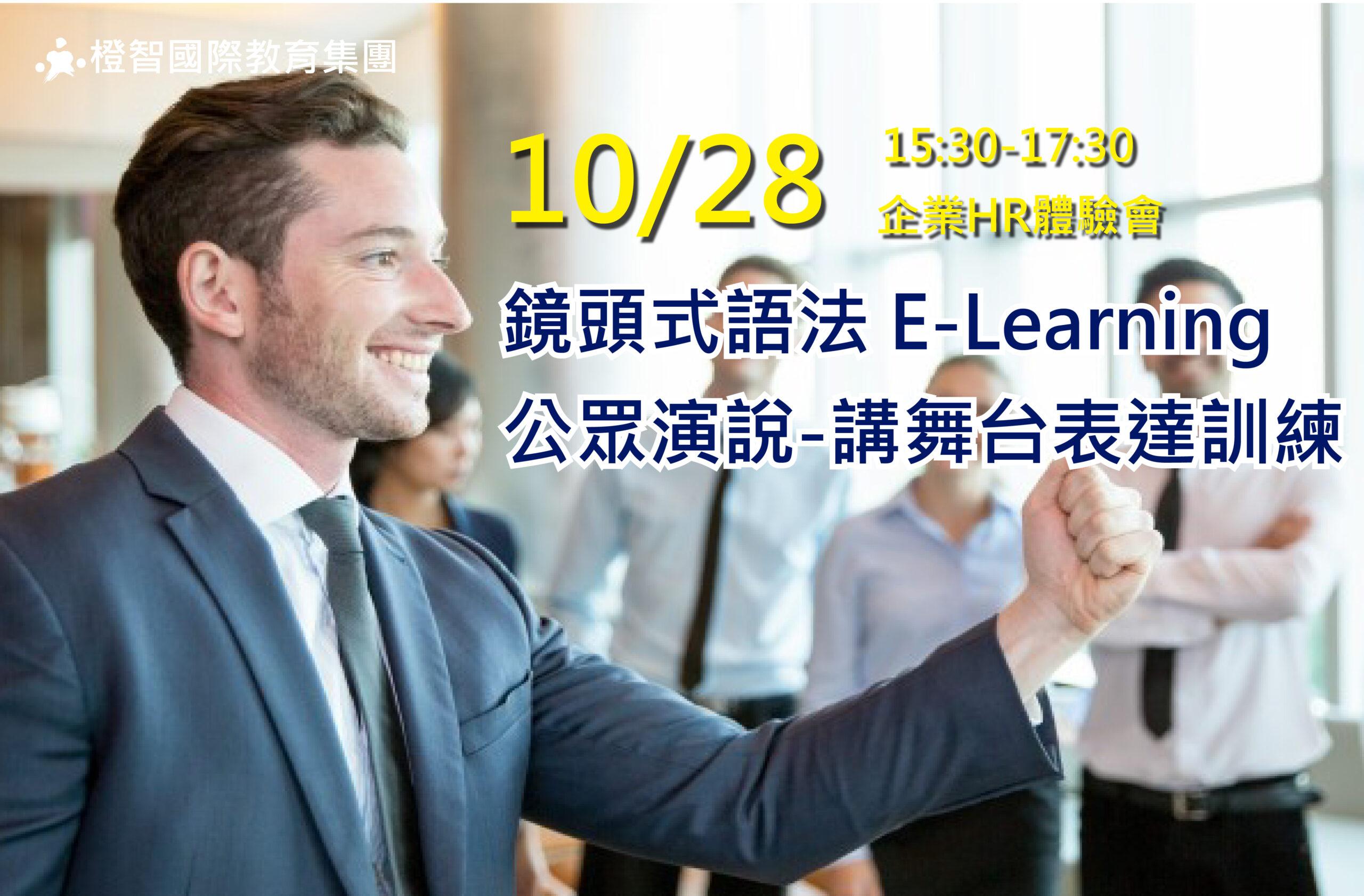 10月份企業HR體驗會