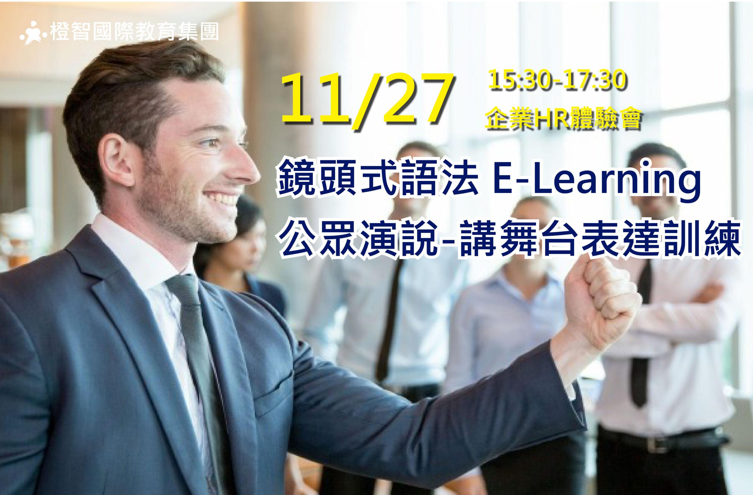 11月份企業HR體驗會