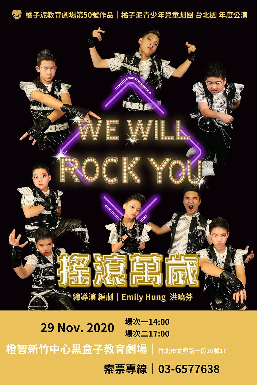 【年度公演】橘子泥 台北團年度公演『We Will Rock You 搖滾萬歲』台北場 圓滿結束!歡迎報名新竹場!