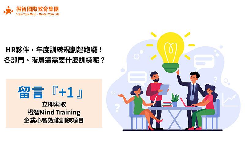 2021年度企業培訓!立即索取企業Mind Training心智效能訓練主題
