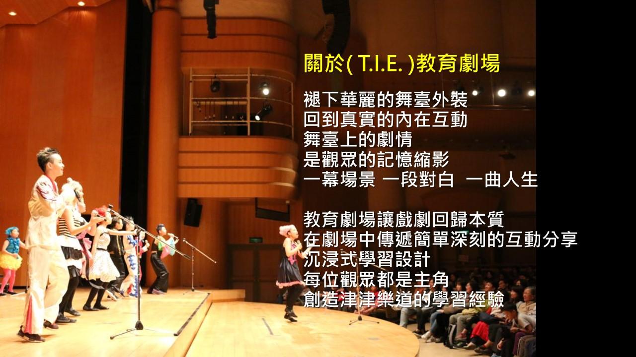 【認識教育劇場】教育劇場Theatre in Education (T.I.E.)大解密!