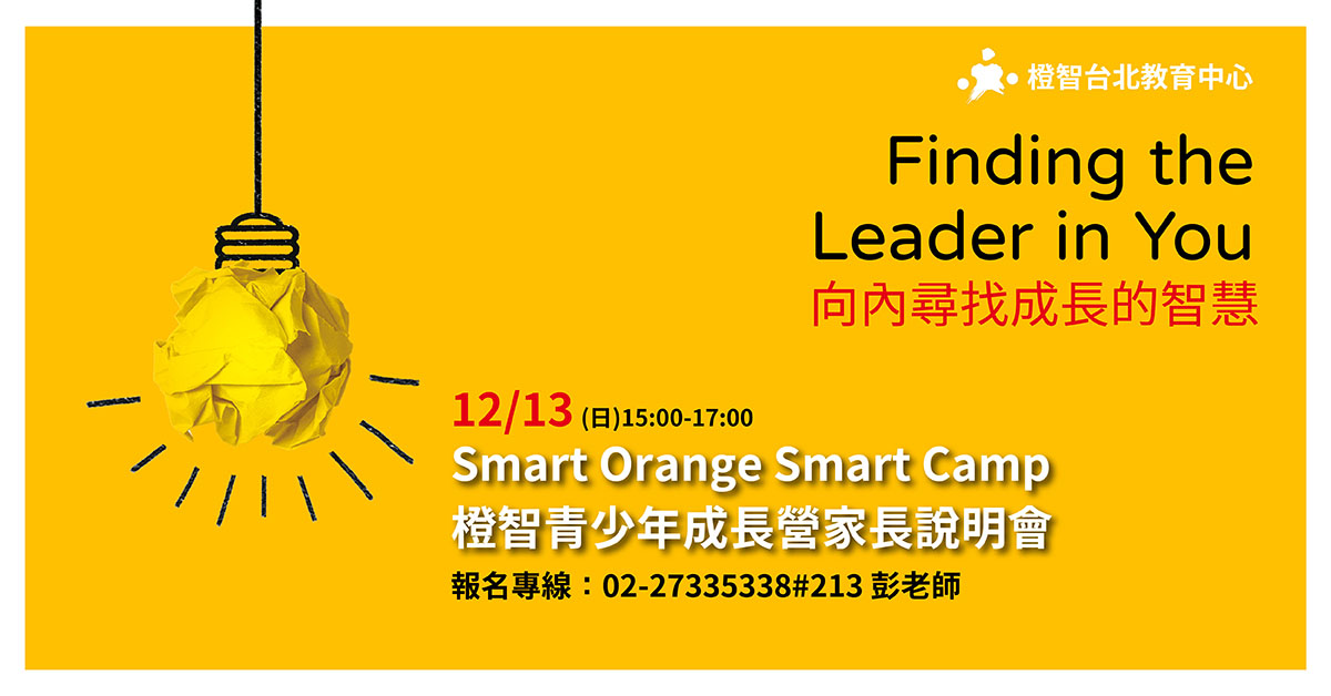 橙智2021 Smart Camp青少年成長營 課程說明會   12/13(日)15:00台北中心舉行