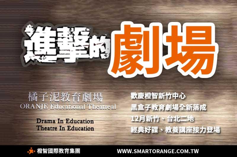 歡慶橙智新竹教育中心黑盒子教育劇場落成,台北、新竹中心好戲、好課12月接力登場