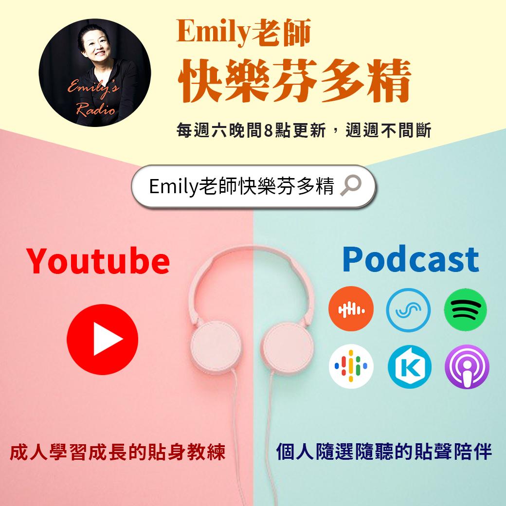 「Emily老師的快樂芬多精」Youtube、Podcast全面播放,歡迎訂閱收聽!