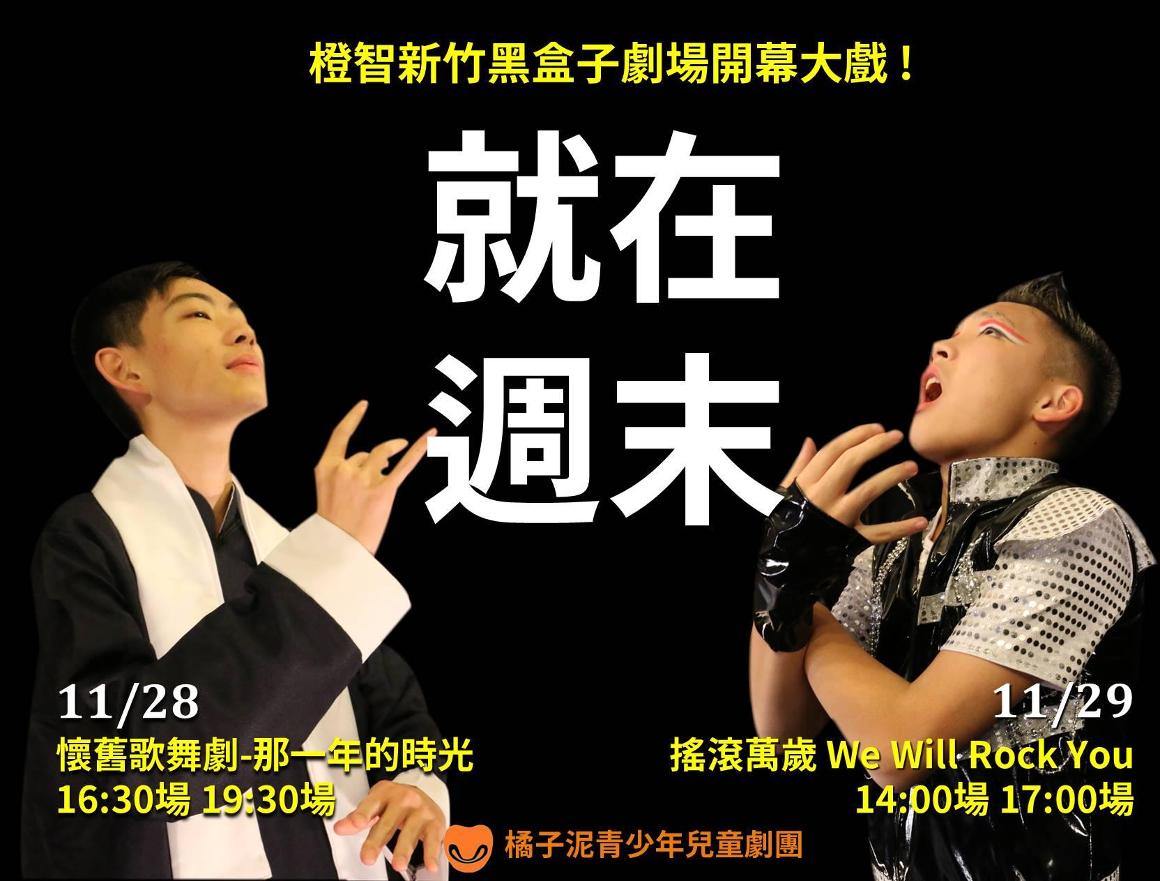 【年度公演】就在週末! 橙智新竹中心黑盒子劇場開幕! 台北團、新竹團大戲接連演出!