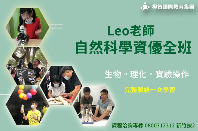 【新竹中心】Leo老師自然科學資優全班