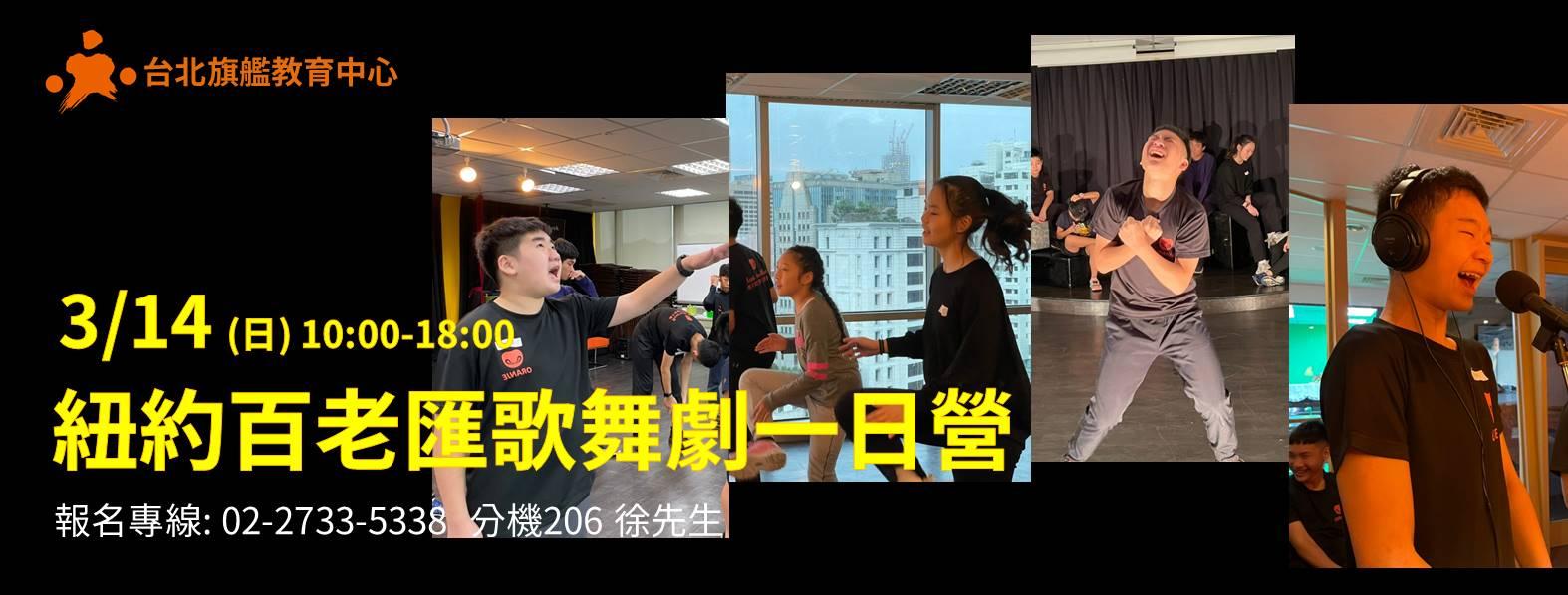 3/14 青少年紐約百老匯歌舞劇一日營【台北班】,圓滿結業!