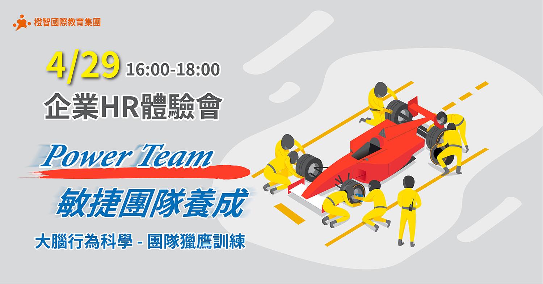 4/29企業HR體驗會-Power Team敏捷團隊養成:團隊獵鷹訓練  大腦行為科學