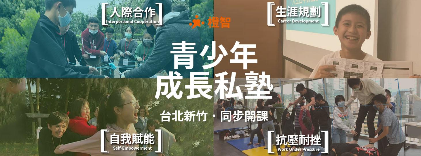 【青少年成長私塾】思考行動的實踐課堂|台北新竹同步開課