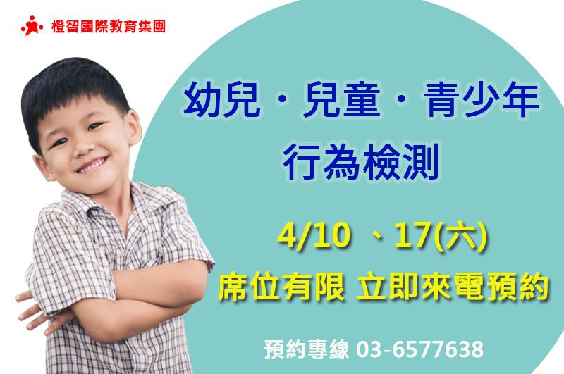 4/10(六)、4/17(六)橙智新竹中心【情緒、專注力】免費學習行為檢測
