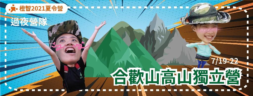 2021夏令營-合歡山高山獨立營(青少年過夜營隊)