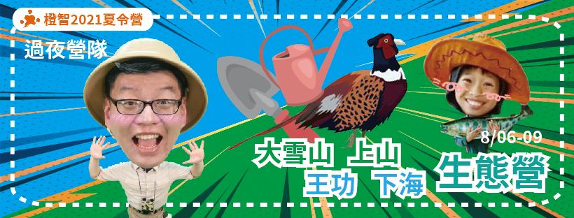 2021夏令營-大雪山、王功上山下海生態營(兒童青少年營隊)