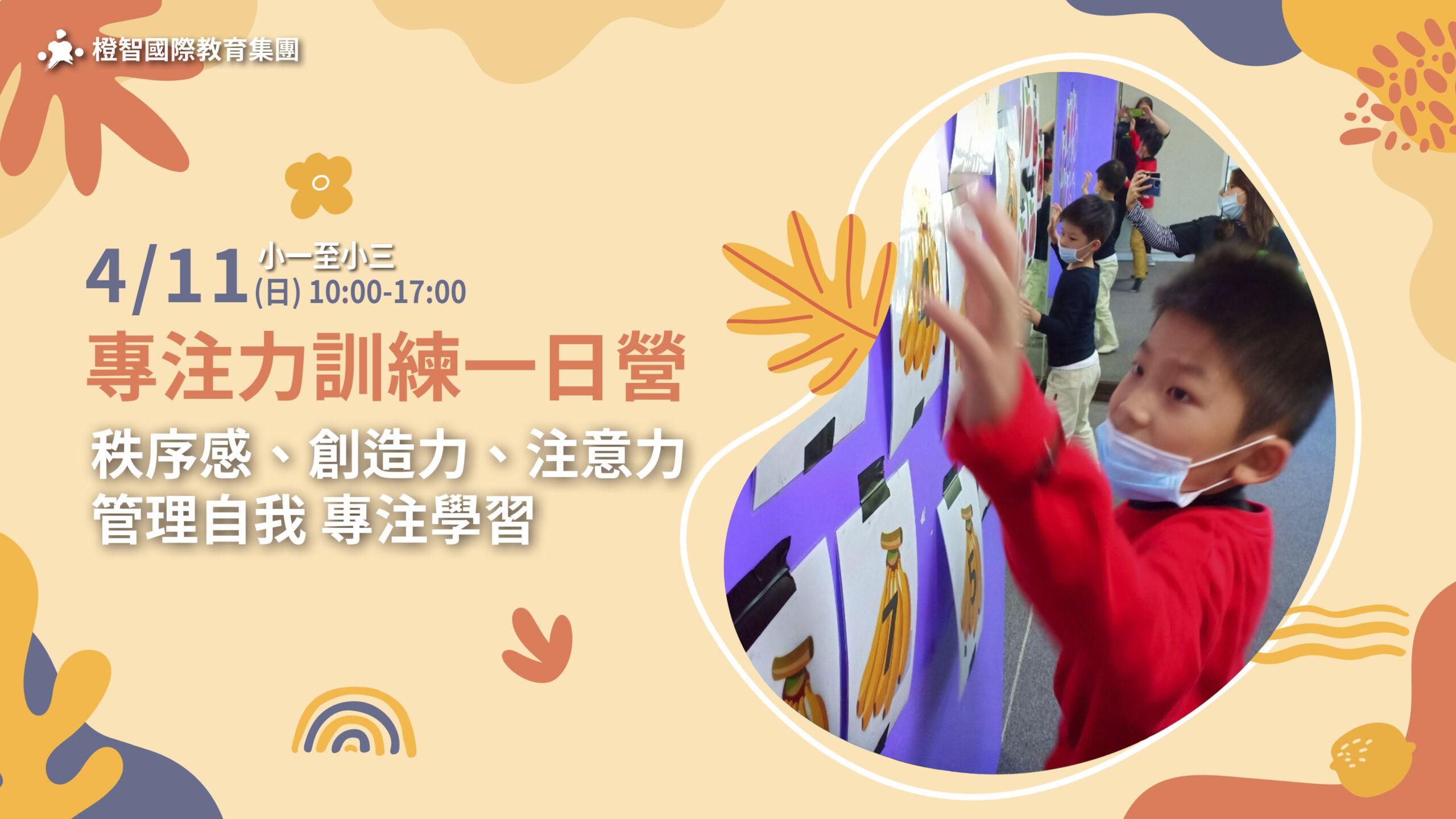 4/11(日)專注力訓練一日營【台北班】,圓滿結業!
