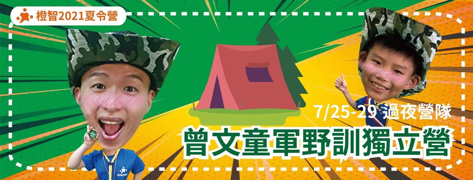 2021夏令營-曾文童軍野訓獨立營(兒童青少年過夜營隊)