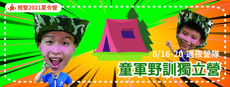 2021夏令營-童軍野訓獨立營(兒童青少年過夜營隊)