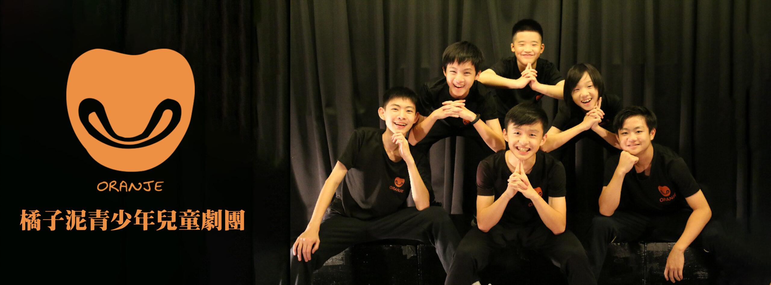 認識橘子泥青少年兒童劇團