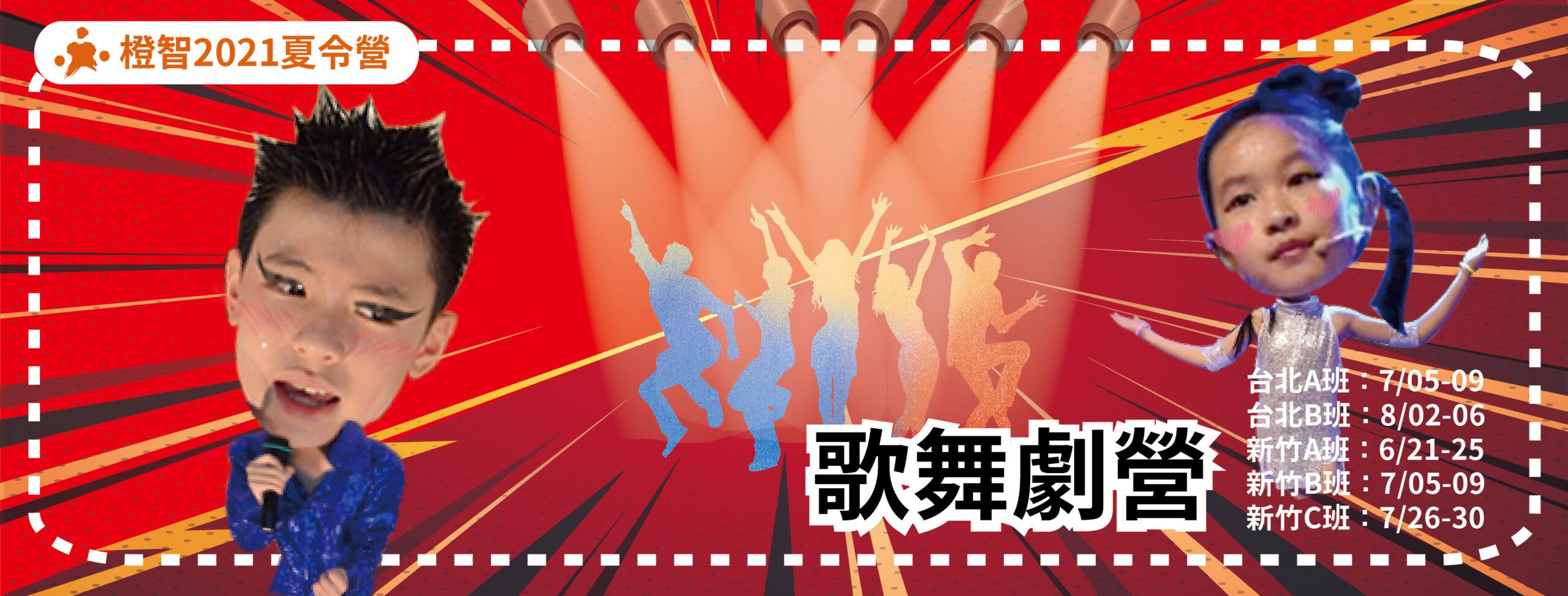 2021夏令營-歌舞劇營(兒童青少年營隊)
