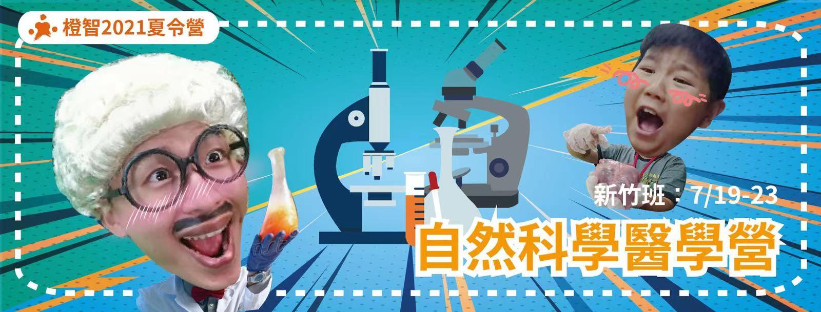 2021夏令營-自然科學醫學營(兒童青少年營隊)