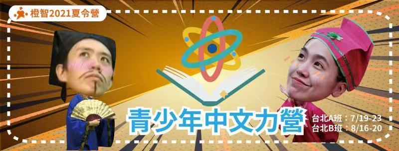 2021夏令營-青少年中文力營(青少年營隊)