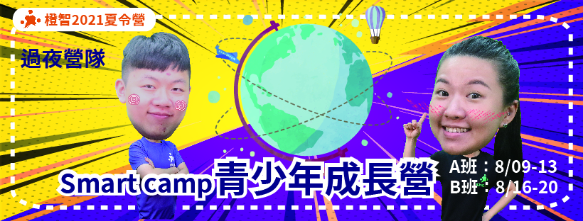 2021夏令營-Smart Camp青少年成長營(青少年過夜營隊)