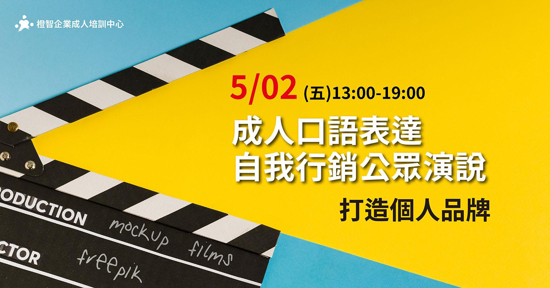 訓練簡報表達05/02 成人口語表達-自我行銷公眾演說(台北中心)!