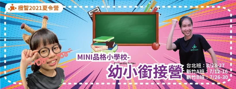2021夏令營Mini品格小學校-幼小銜接營(幼兒營隊)