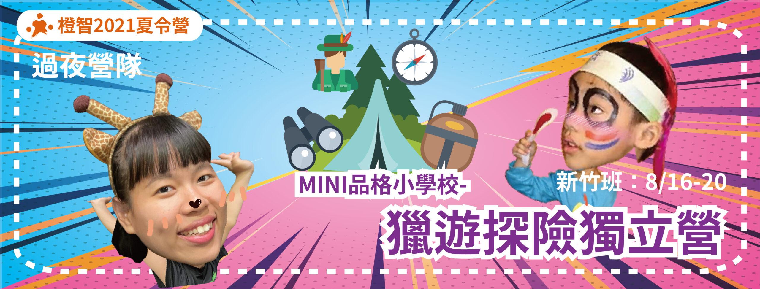 2021夏令營-Mini品格小學校-獵遊探險獨立營(幼兒營隊)