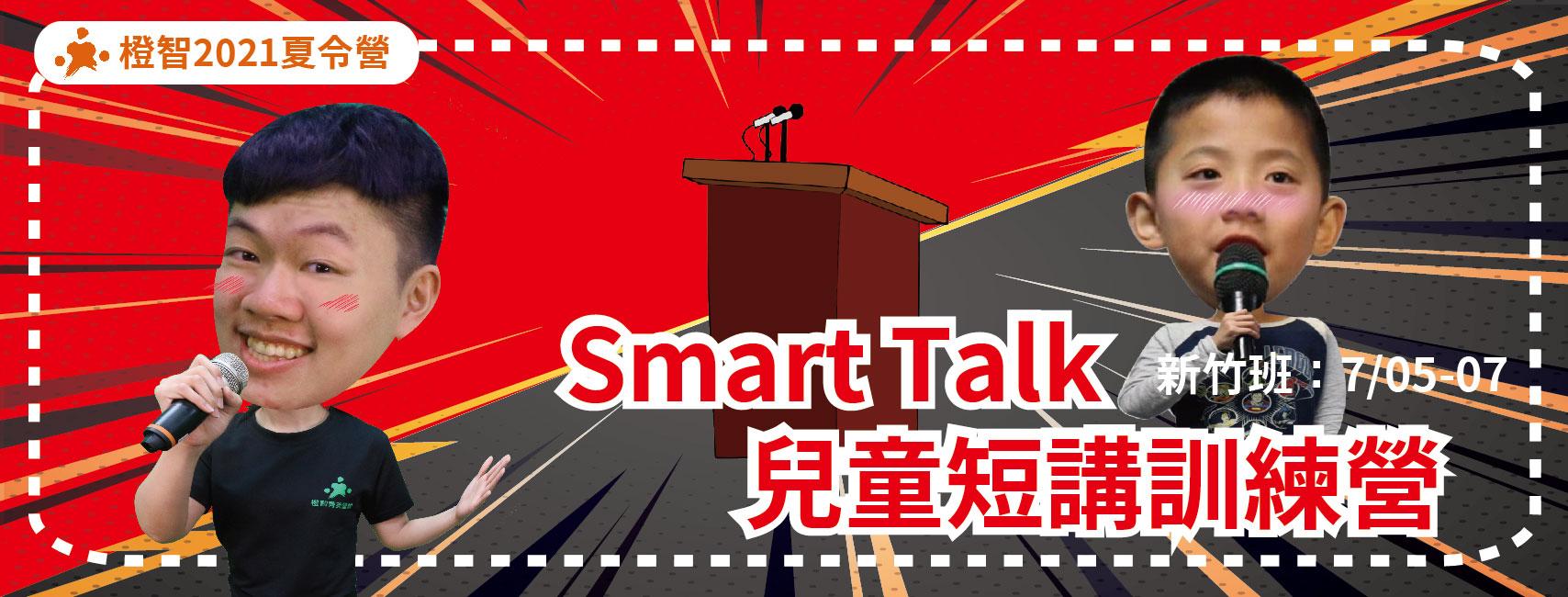 2021夏令營-Smart Talk兒童短講訓練營 新竹班(兒童營隊)