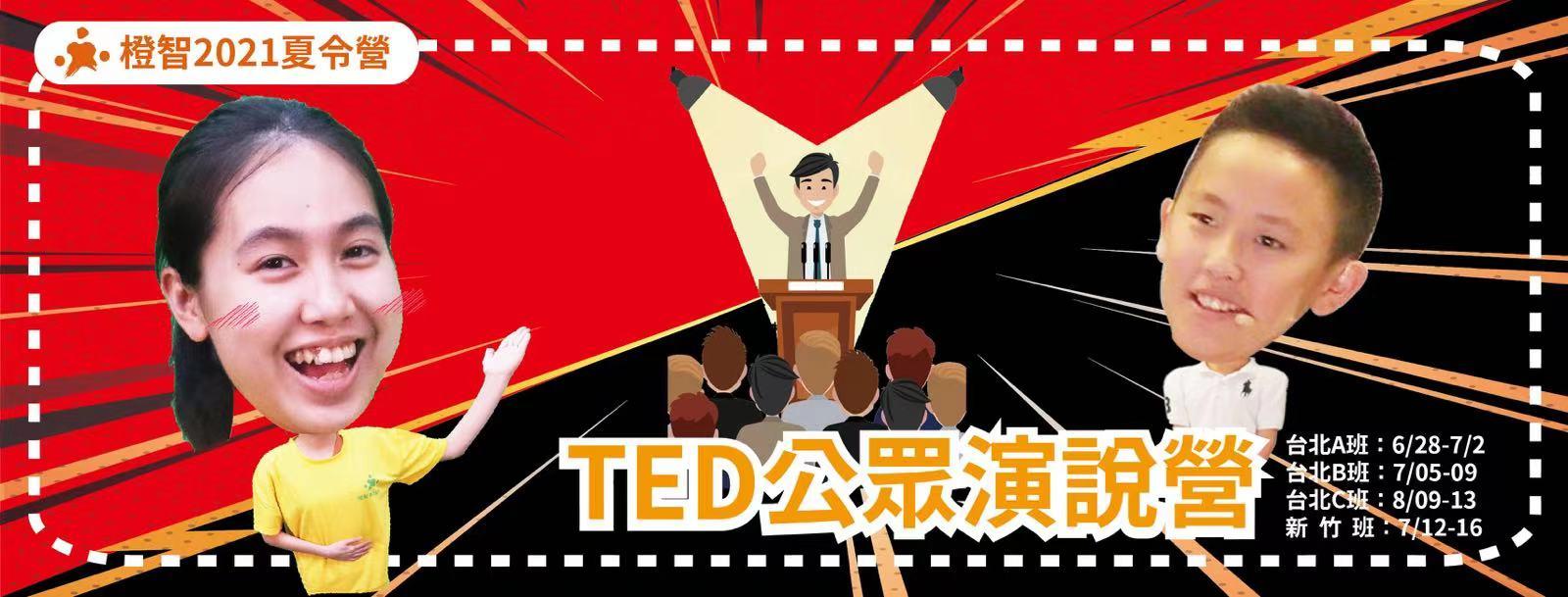 2021夏令營-TED公眾演說營(兒童青少年營隊)