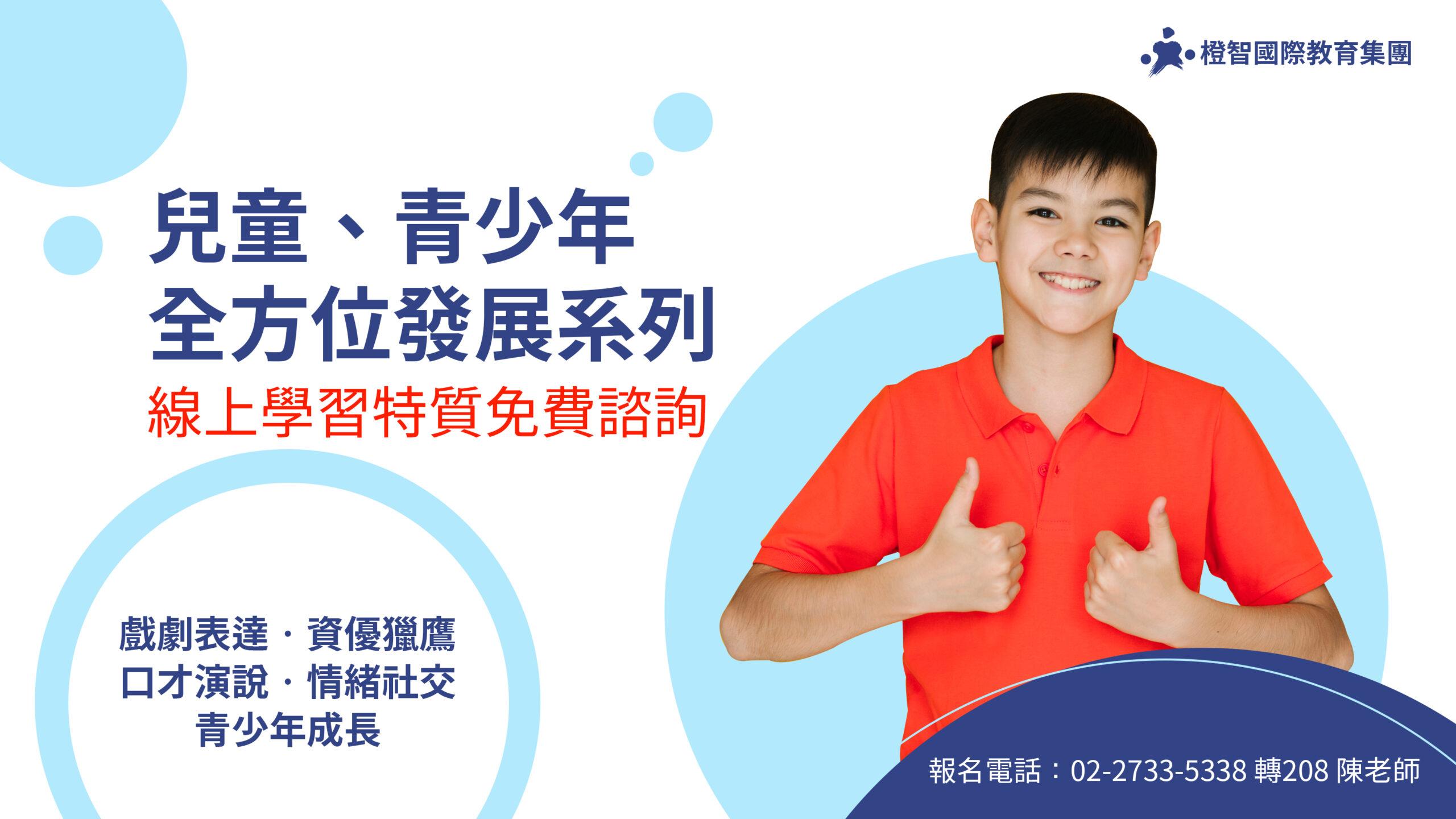 台北中心 兒童、青少年全方位一日營
