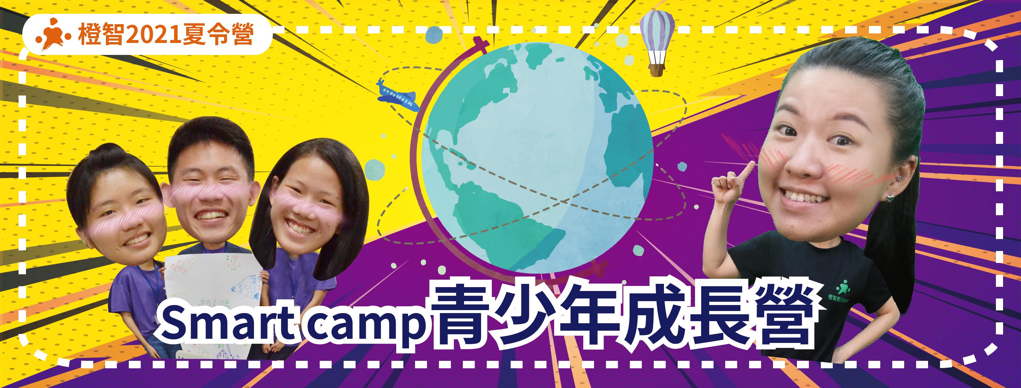 《2021夏令營》Smart Camp青少年成長營